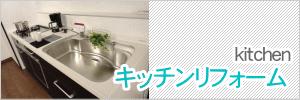 キッチンリフォームのことならマルゼン工業に(市川市|江戸川区|葛飾区)お任せください