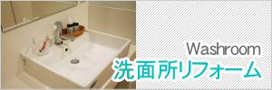 洗面所リフォームのことならマルゼン工業に(市川市|江戸川区|葛飾区)お任せください