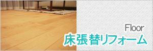 床張り替えリフォームのことならマルゼン工業に(市川市|江戸川区|葛飾区)お任せください